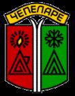 община чепеларе