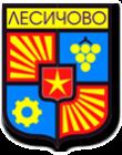 община лесичово